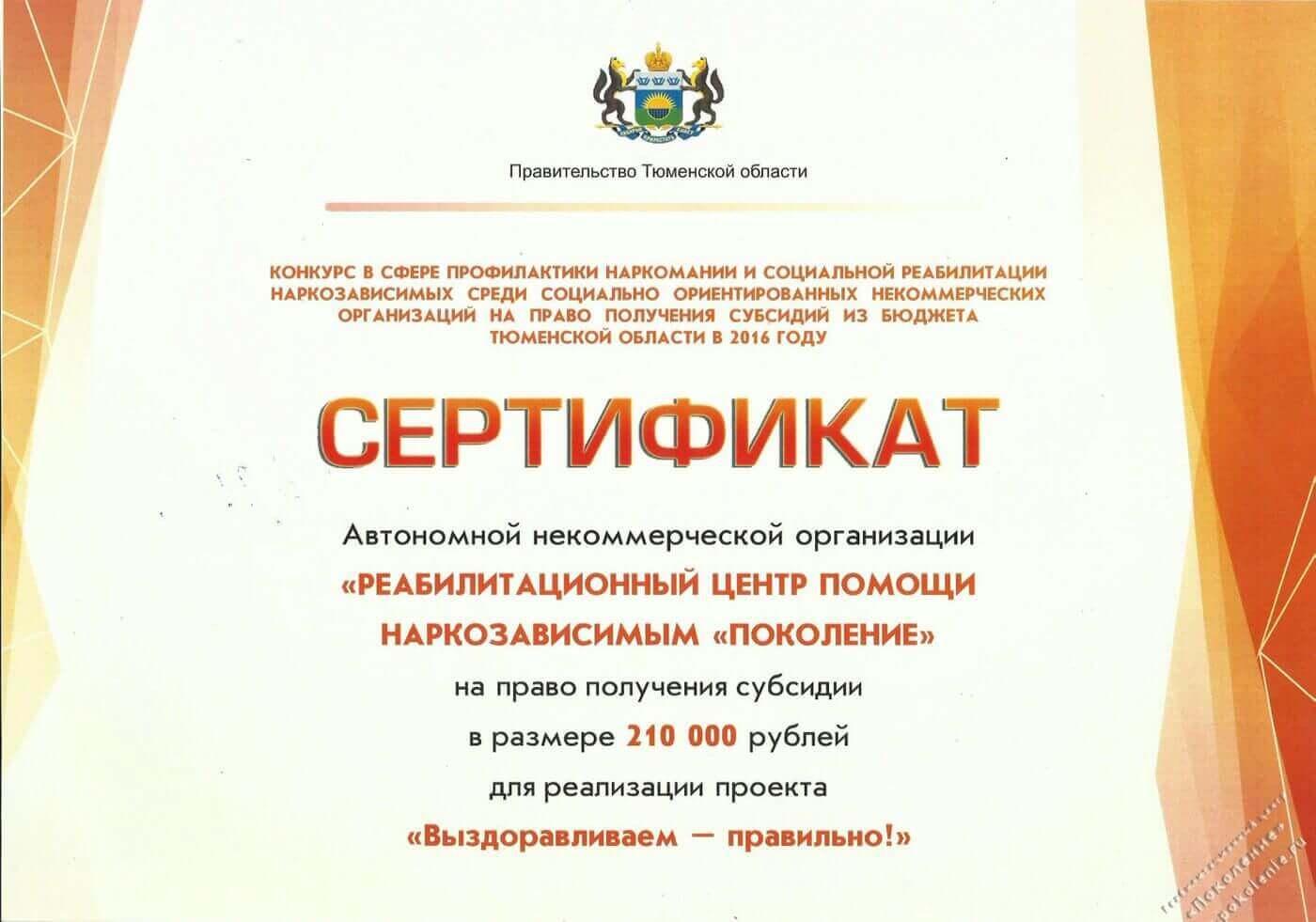 Сертификат на право субсидии РЦ Поколение
