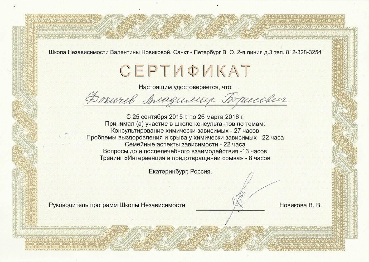 Сертификат Фокичев В. Б. - принял участие в школе консультантов