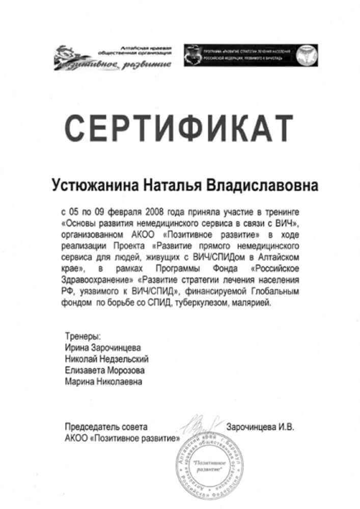 Сертификат Устюжаниной Н. В. - участие в  тренинге основы развития сервиса связи ВИЧ