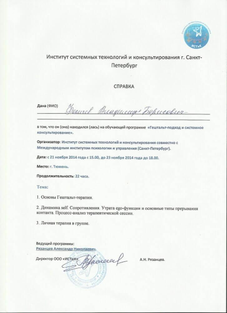 Справка Фокичева В. Б. - обучающая программа Гештальт-подход в системное консультирование