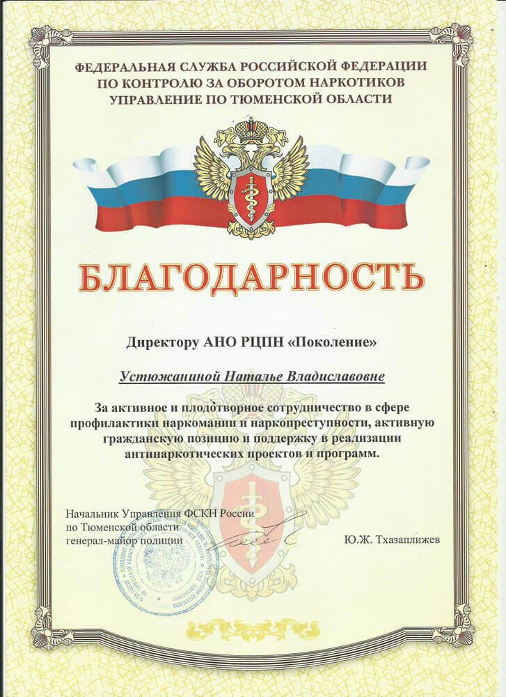 Благодарность Устюжаниной Н. В. - от УФСКН России за активное сотрудничество