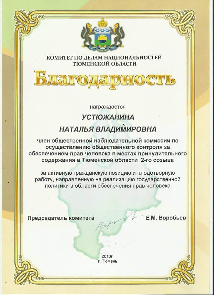 Благодарность Устюжаниной Н. В. - за активную гражданскую позицию