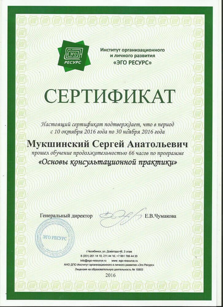 Сертификат Мукшинскому С. А. - прошел обучение основы консультационной практики