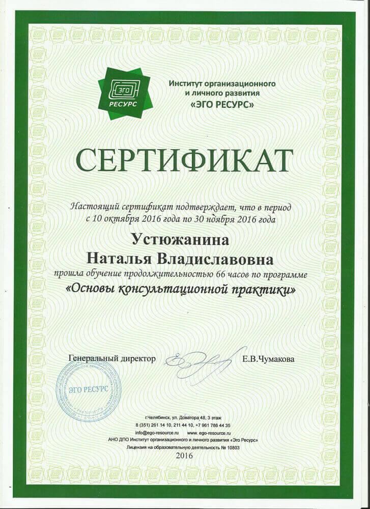 Сертификат Устюжаниной Н. В. - прошла обучение основы консультационной практики