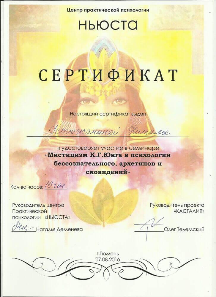 Сертификат Устюжаниной Н. В. - сименар Мистицизм К.Г.Юнга в психологии сноведений