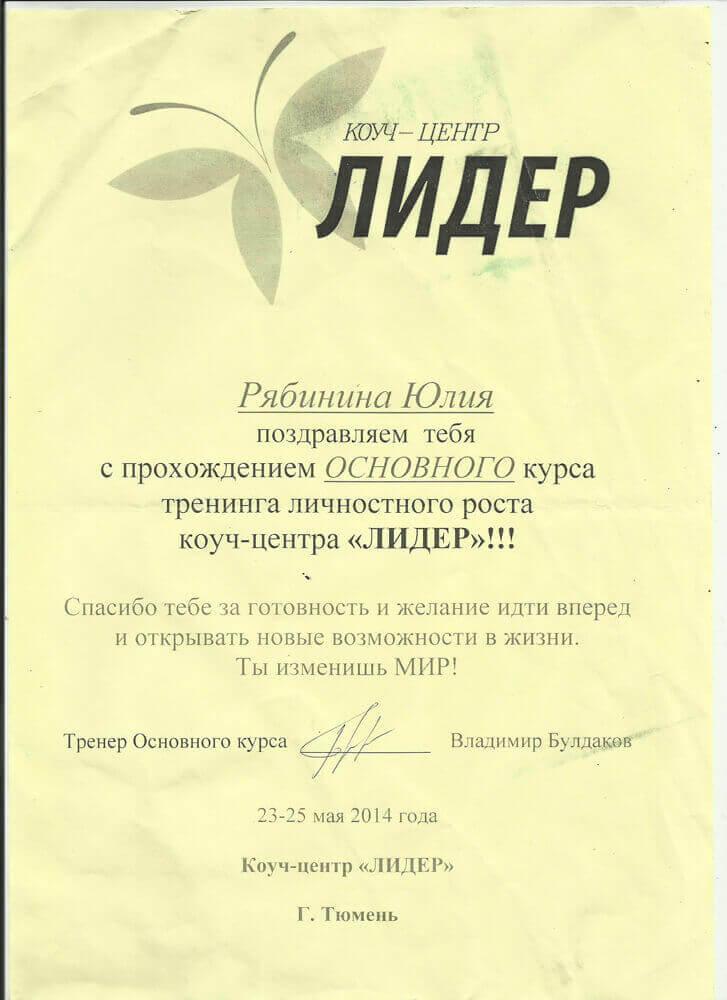 Сертификат Рябининой Ю. - прохождение курса тренинга личностного роста