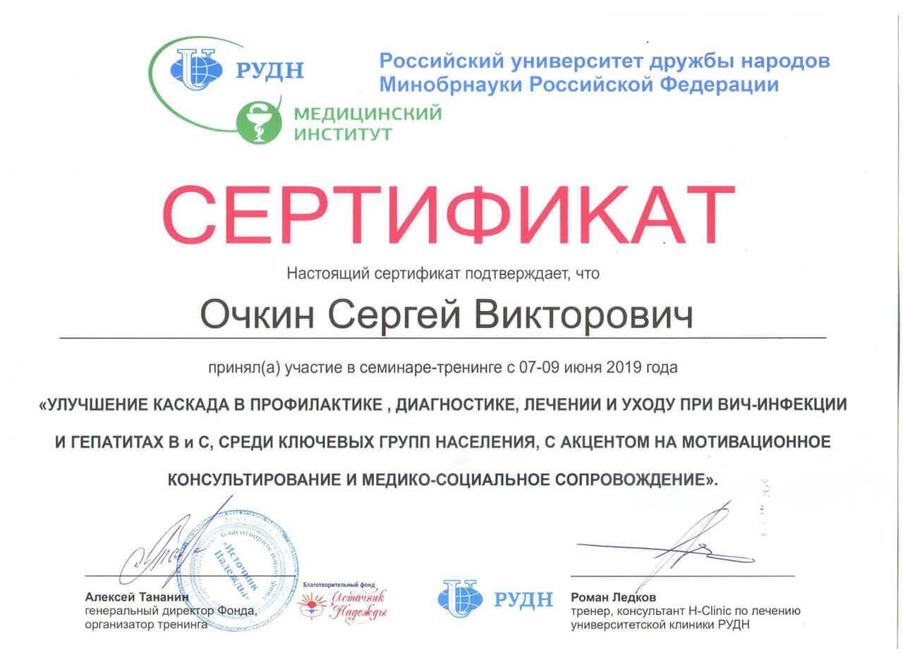 Сертификат Очкина С. В. - Улучшение каскада в профилактике, лечении и уходу при вич-инфекции и гепатитах B и C
