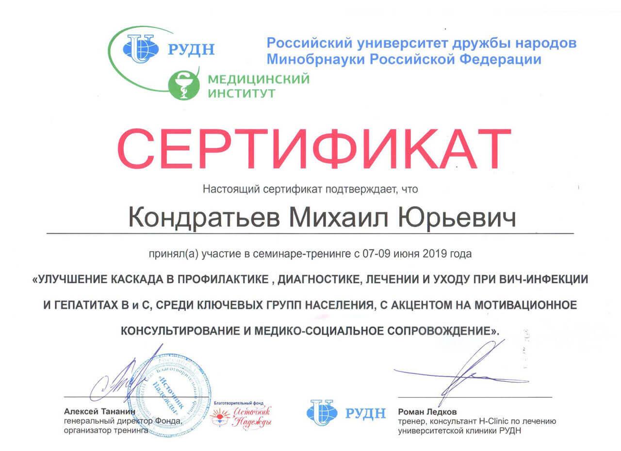 Сертификат Кондратьева М. Ю. - Улучшение каскада в профилактике, лечении и уходу при вич-инфекции и гепатитах B и C
