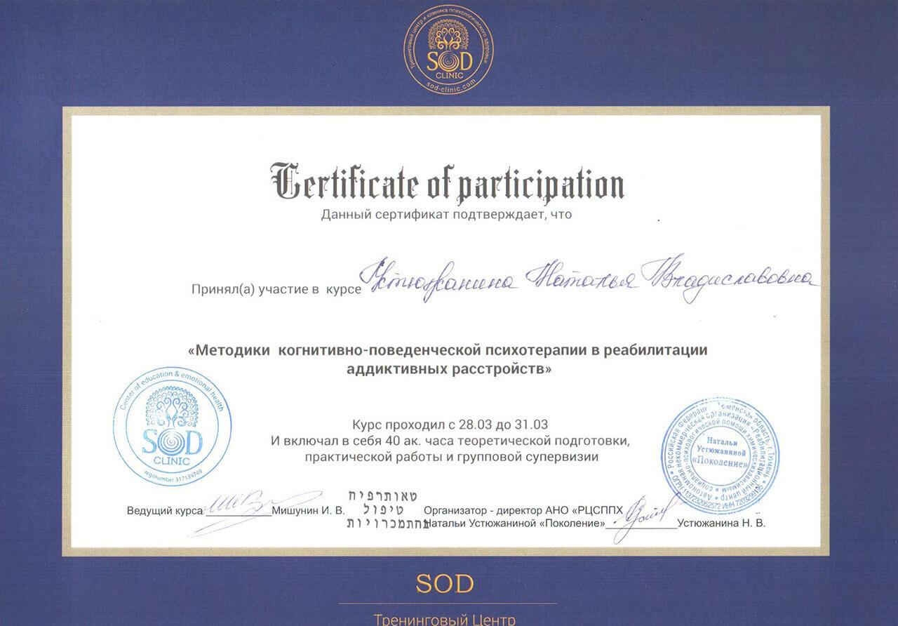 Сертификат Устюжаниной Н. В. - прохождение курса Методики когнетивно-поведенченской психотерапии в реабилитации адаптивных устройст