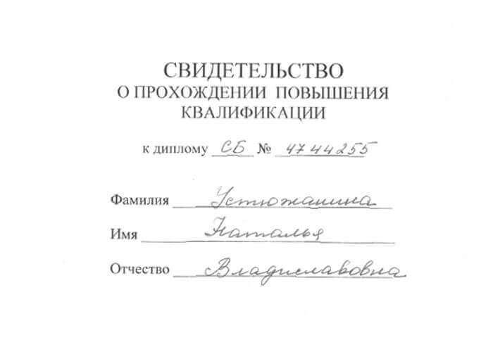 Повышение квалификации Устюжаниной Н. В