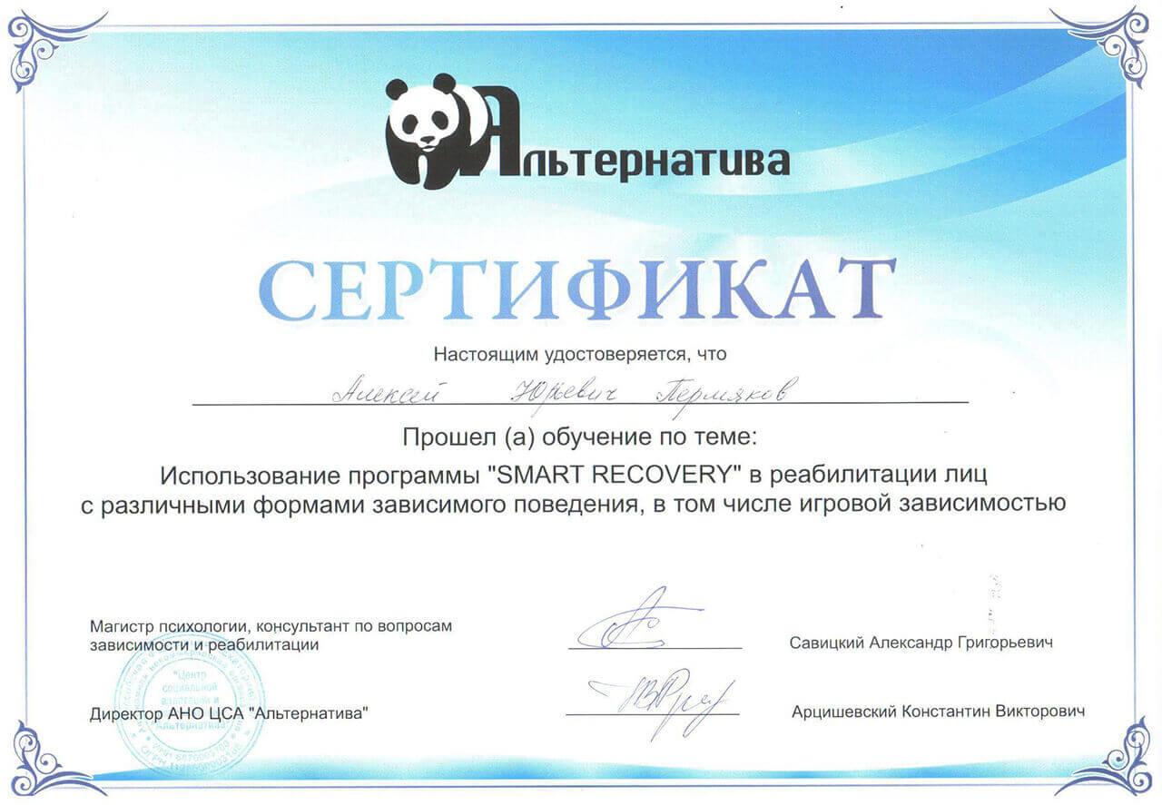 Сертификат Пермяков А. Ю. - прохождение программы SMART RECOVERY - реабилитация лиц с различными формами зависимости