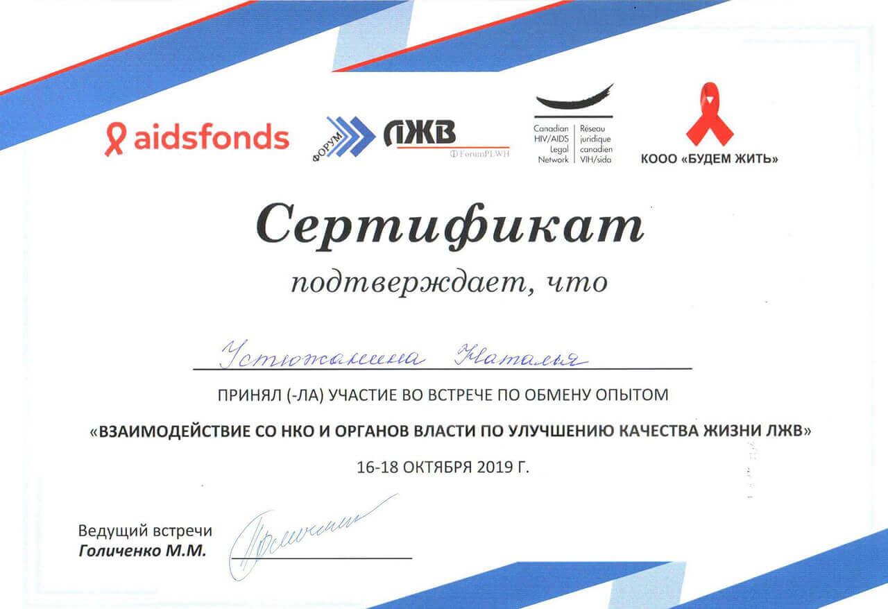 Сертификат Устюжаниной Н. В. - участие во встрече по обмену опытом взаимодействия с органами власти по улучшению качества жизни