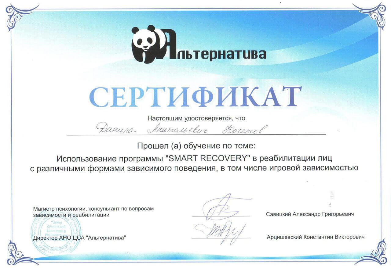 Сертификат Кочетов Д. А. - прохождение программы SMART RECOVERY - реабилитация лиц с различными формами зависимости