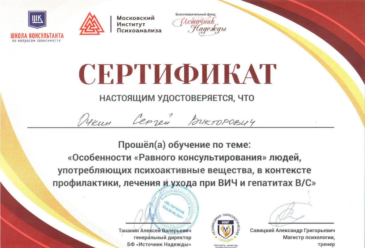 Сертификат Очкина С. В. - прошел обучение по особенности равного консультирования людей употребляющие психотропные вещества, в контексте профилактики лечения и ухода при ВИЧ и гепатита В/С