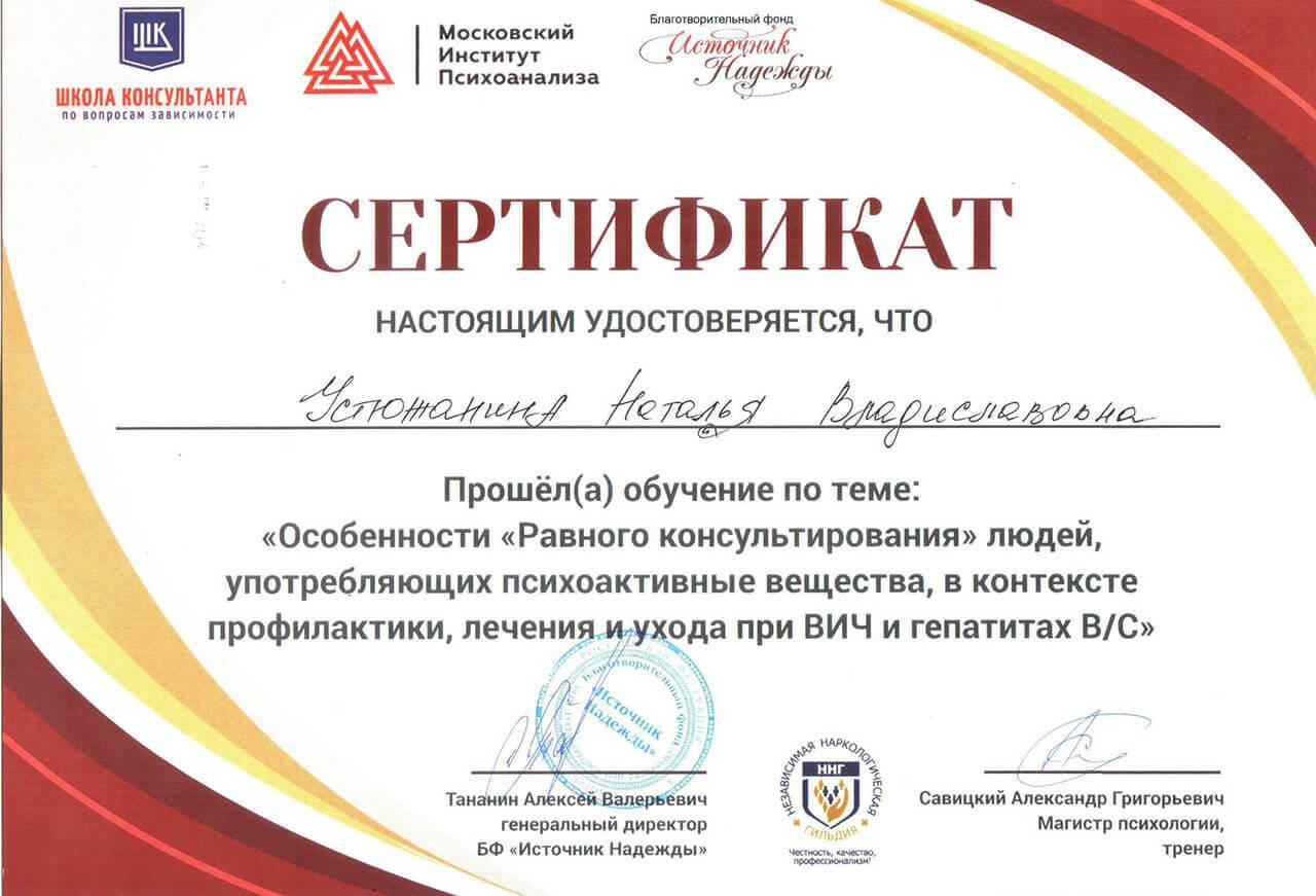 Сертификат Устюжаниной Н. В. - прошел обучение по особенности равного консультирования людей употребляющие психотропные вещества, в контексте профилактики лечения и ухода при ВИЧ и гепатита В/С