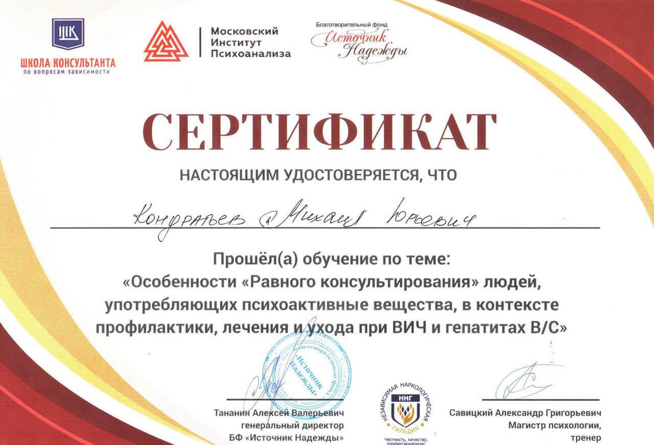 Сертификат Кондратьева М. Ю. - прошел обучение по особенности равного консультирования людей употребляющие психотропные вещества, в контексте профилактики лечения и ухода при ВИЧ и гепатита В/С