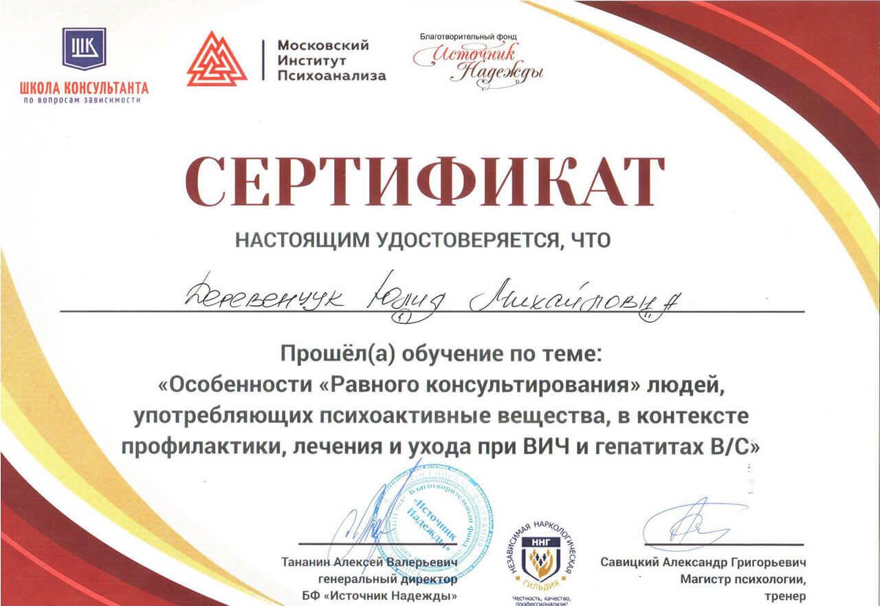 Сертификат Деревенчук Ю. М. - прошел обучение по особенности равного консультирования людей употребляющие психотропные вещества, в контексте профилактики лечения и ухода при ВИЧ и гепатита В/С