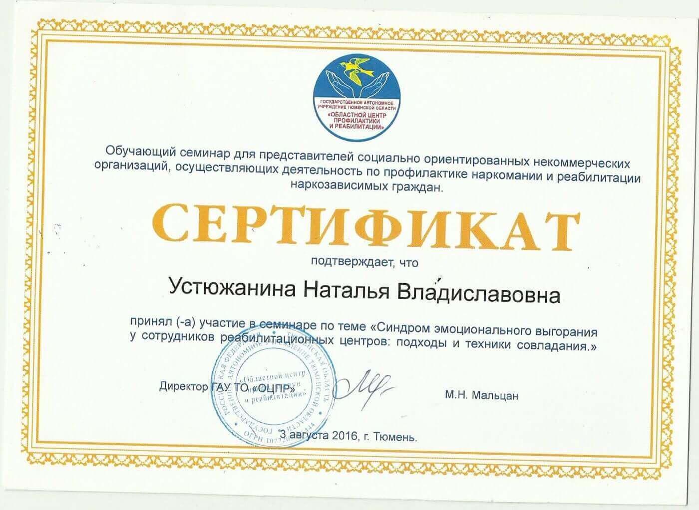 Сертификат Устюжаниной Н. В. сотрудничество реабилитационных центров