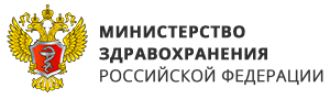 Министерство здравохранения РФ