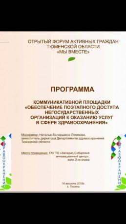 программа форума «Мы вместе»