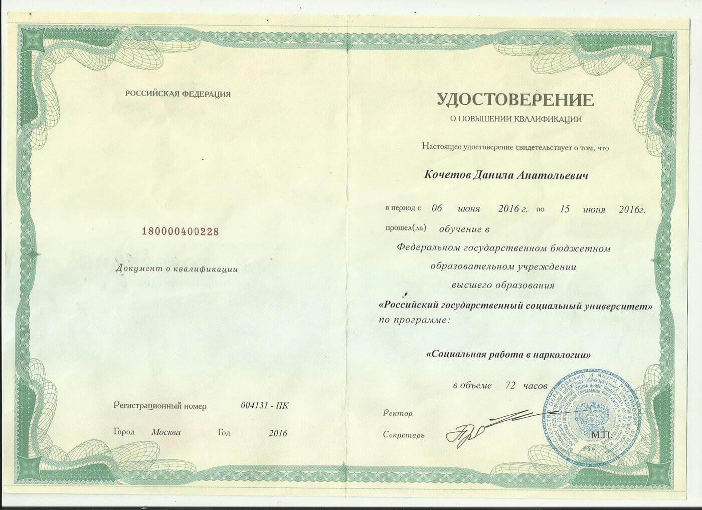 Удостоверение Кочетова Д. А. - социальная работа в наркологии