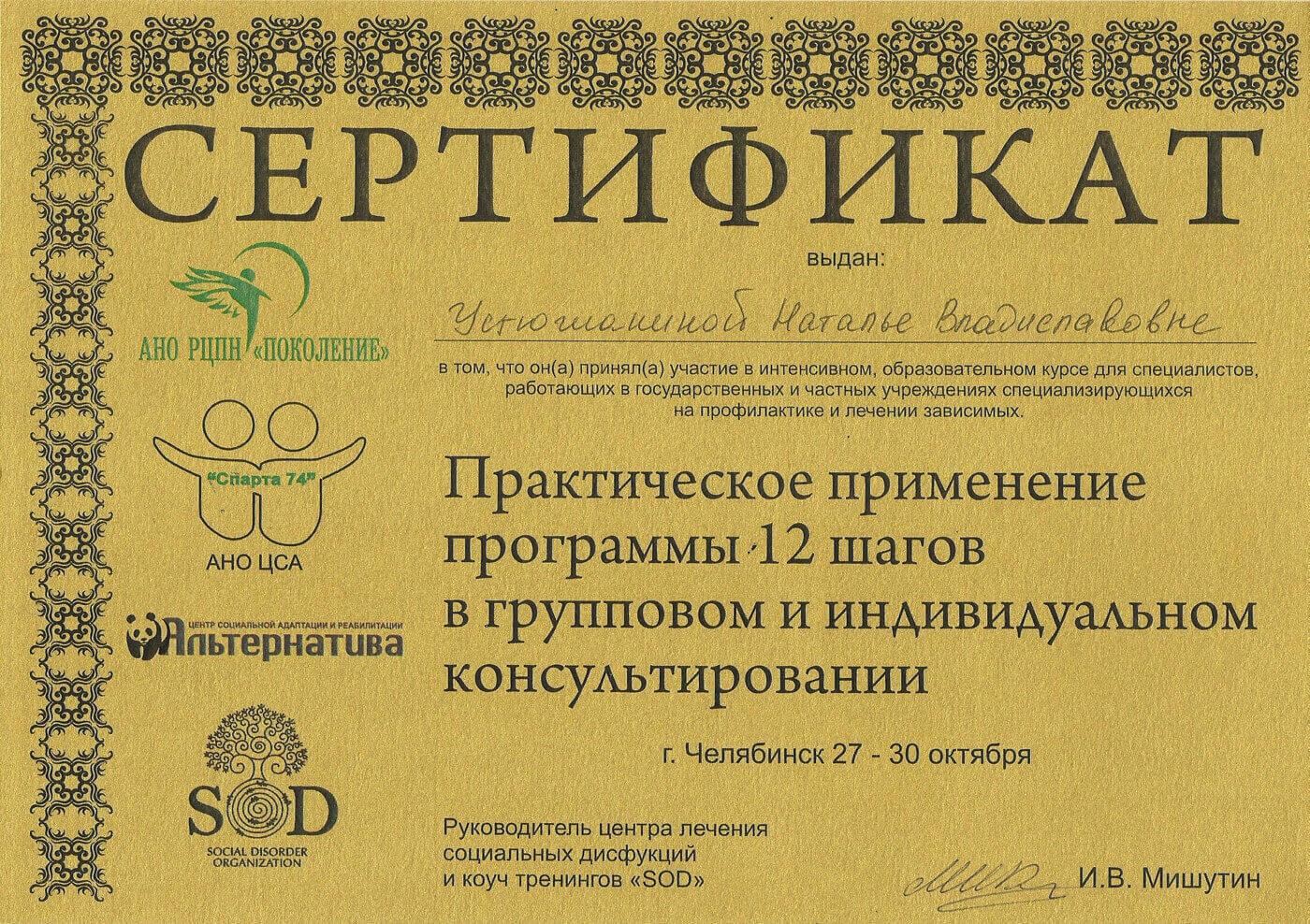 Сертификат Устюжаниной Н. В. - практическое применение программы 12 шагов