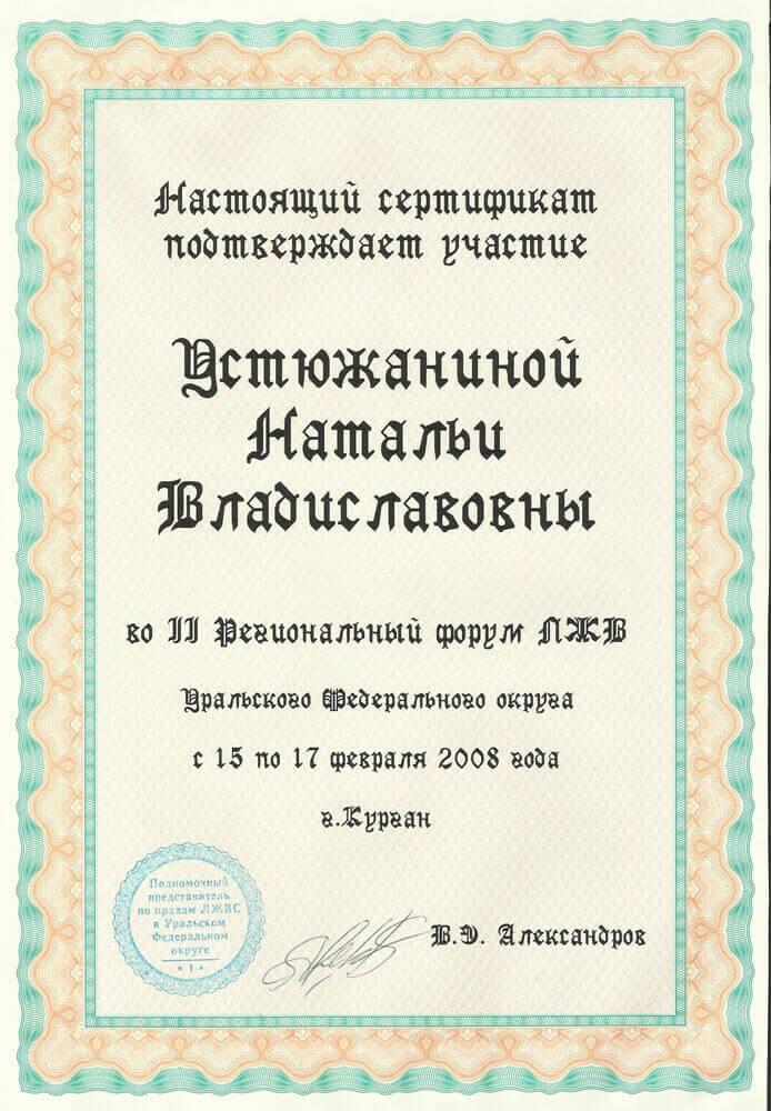 Сертификат Устюжаниной Н. В. - участие в реиональном форуме ЛЖВ