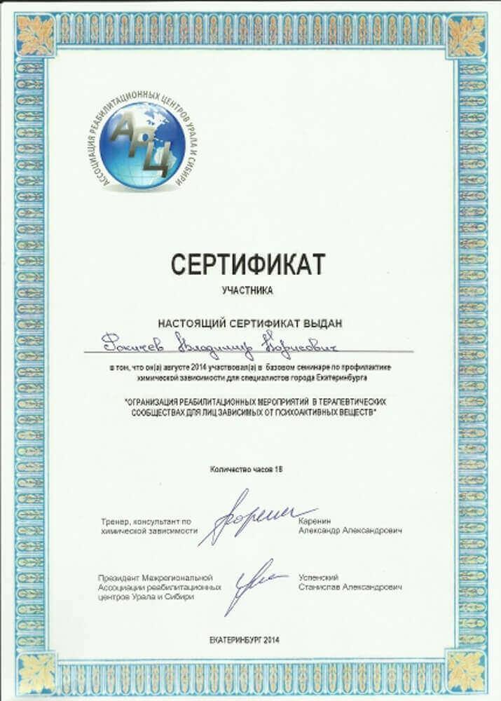 Сертификат Фокичева В. Б. - участие в семинаре по прафилактики химической зависимости
