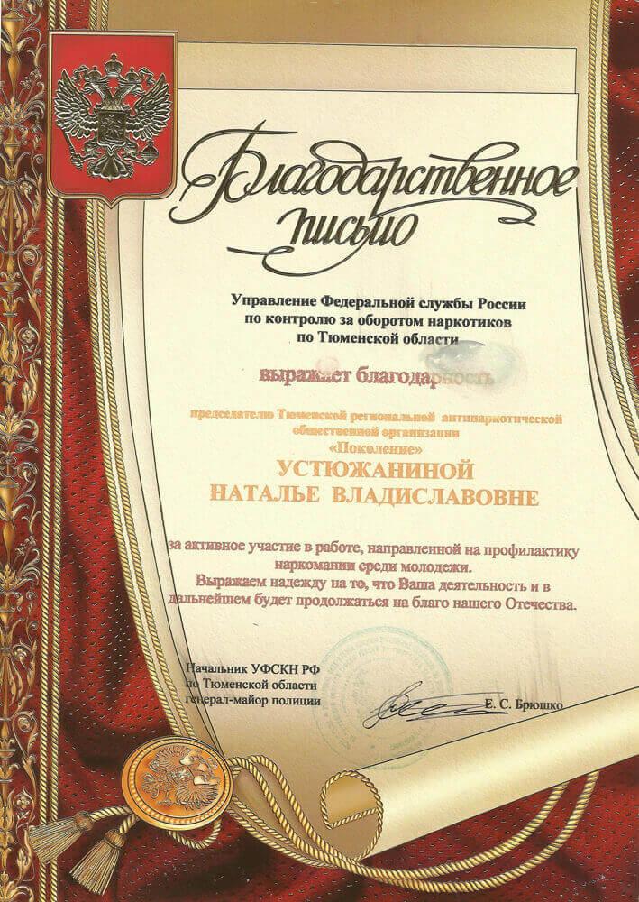 Благодарность Устюжаниной Н. В. - от УФСКН РФ за активное участие