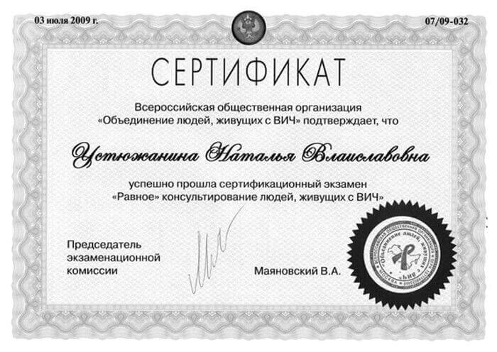 Сертификат Устюжаниной Н. В. по консультированию людей с ВИЧ