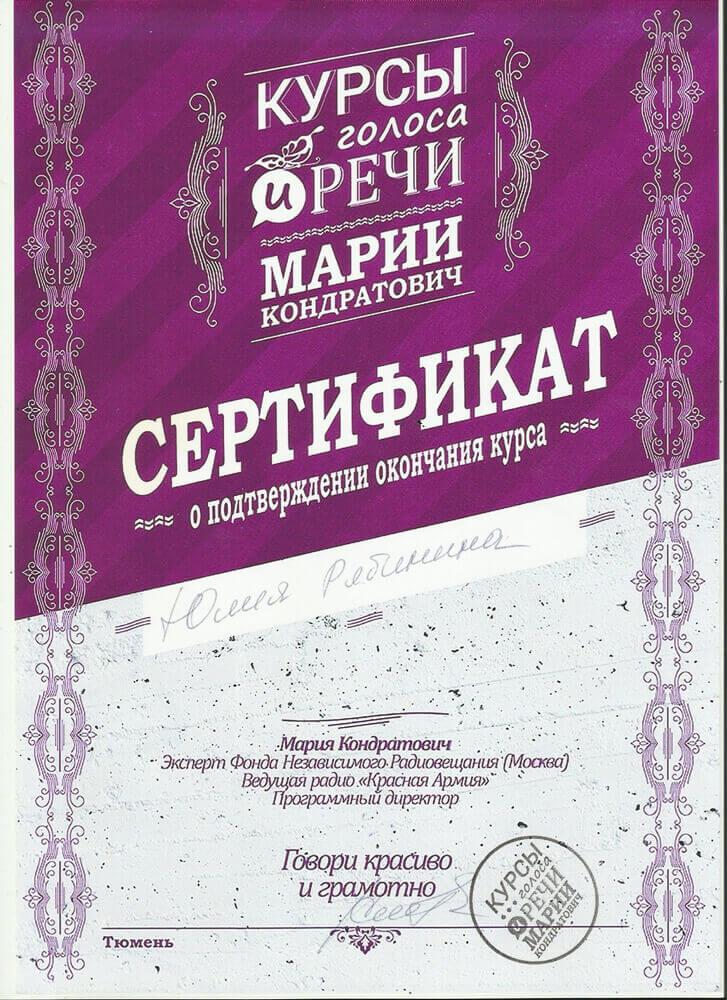 Сертификат Рябининой Ю. - прохождение курса голоса и речи