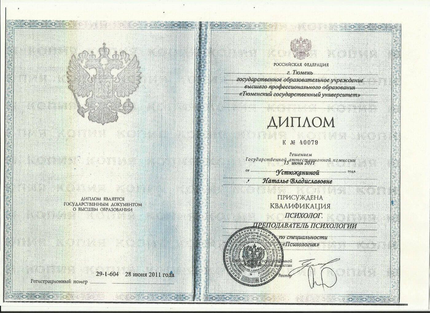Диплом ТГУ Устюжаниной Н. В квалификация психолог