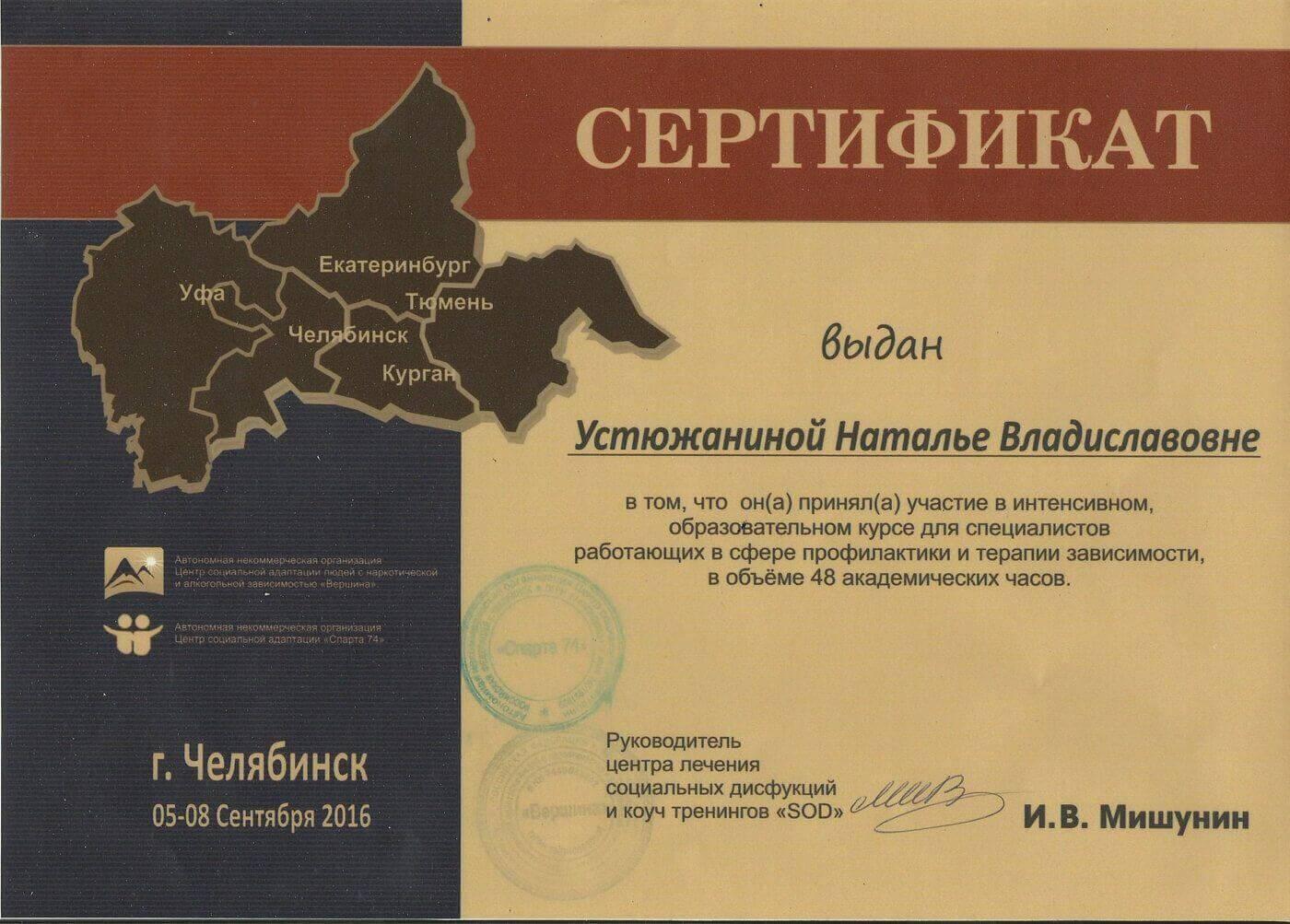 Сертификат Устюжаниной Н. В. - образовательный курс профилактики и терапиии зависимости