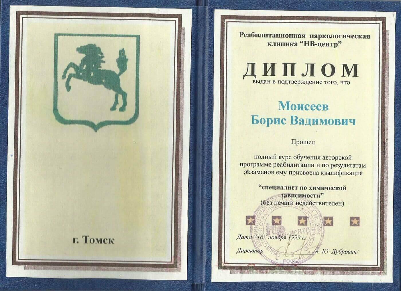 Диплом Моисеева Б. В. - специалист по химической зависимости