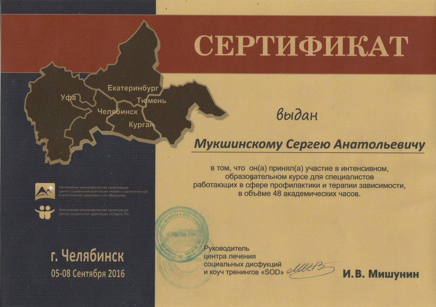 Сертификат Мукшинскому С. А. - образовательный курс профилактики и терапиии зависимости