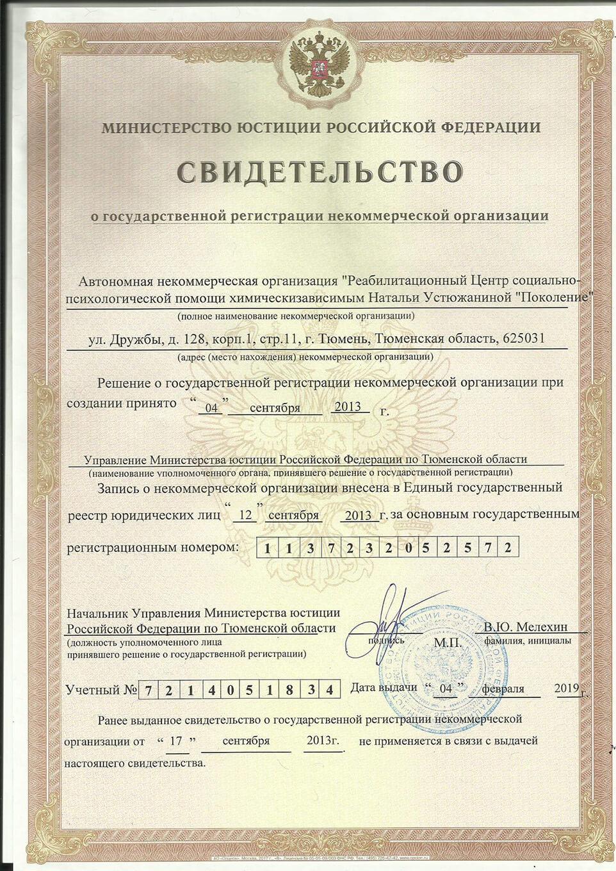 Свидетельство о регистрации РЦ Поколение 1