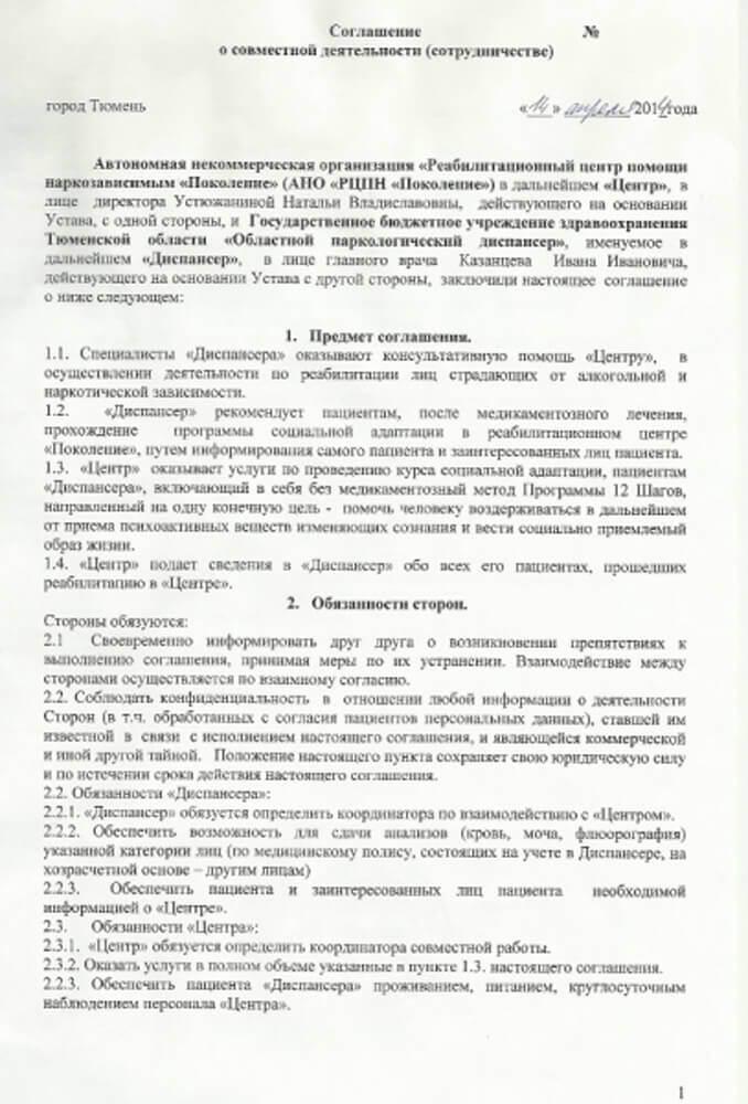 Соглашение РЦ Поколение и наркодиспансера Тюмени