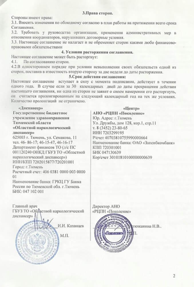 Соглашение РЦ Поколение и наркодиспансера Тюмени 2
