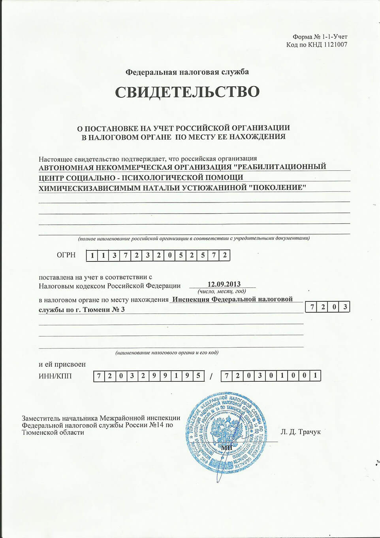 Свидетельство о регистрации РЦ Поколение 2