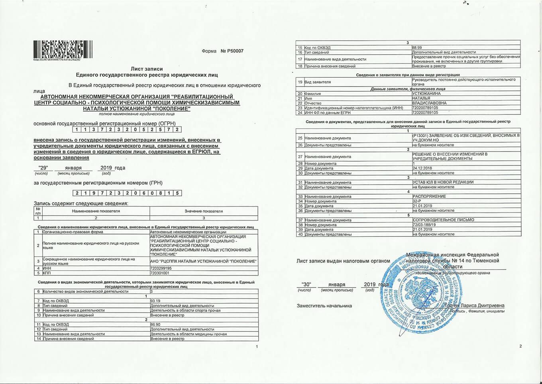 Свидетельство о регистрации РЦ Поколение 3