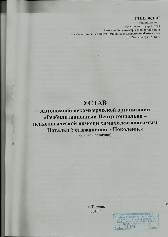 Устав РЦ Поколение 1