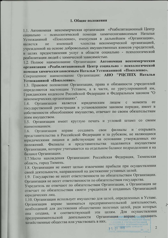 Устав РЦ Поколение 2