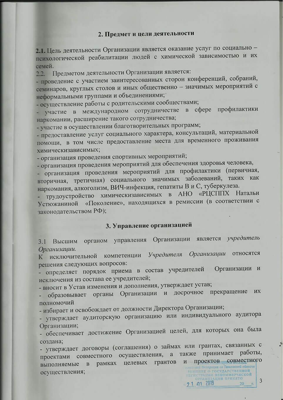 Устав РЦ Поколение 3