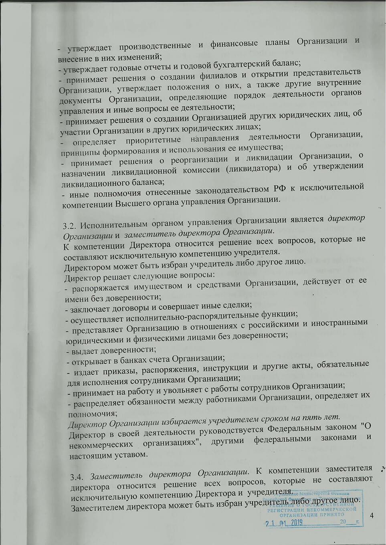 Устав РЦ Поколение 4