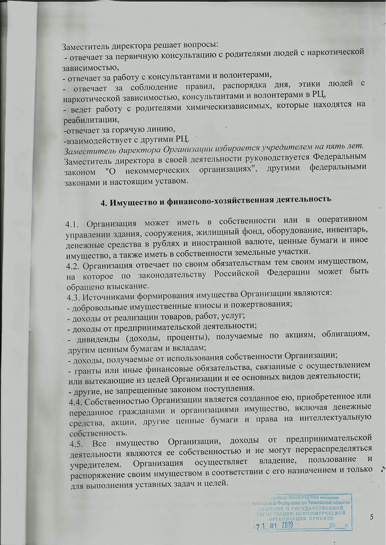 Устав РЦ Поколение 5