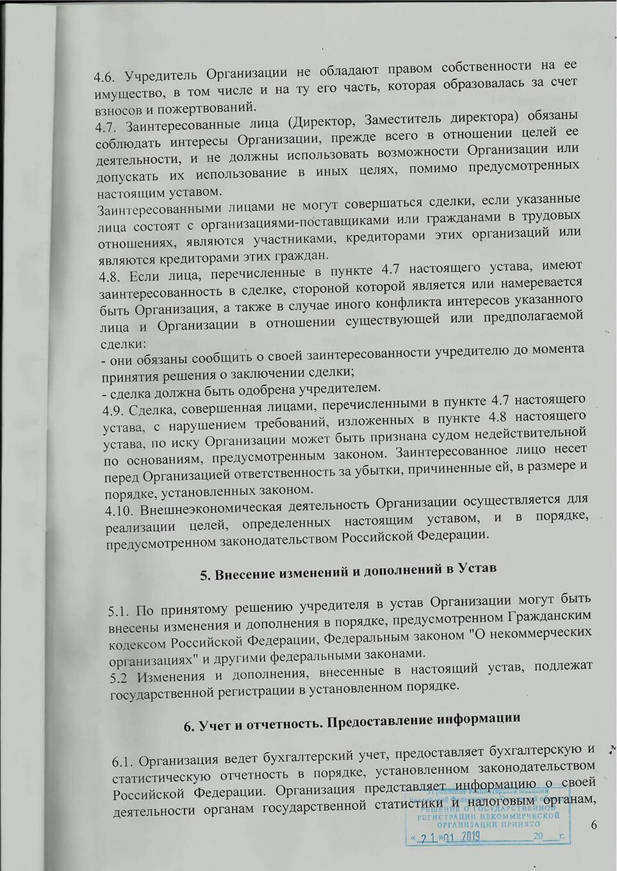 Устав РЦ Поколение 6