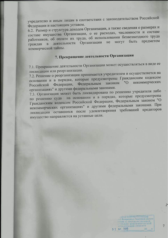 Устав РЦ Поколение 7